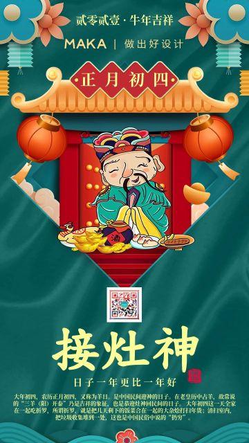 绿色2021牛年通用中国风新年习俗宣传系列手机海报