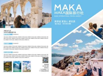 简约大气旅行社旅行旅游宣传二折页