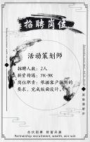 黑色中国风企业招聘合伙人招募翻页H5