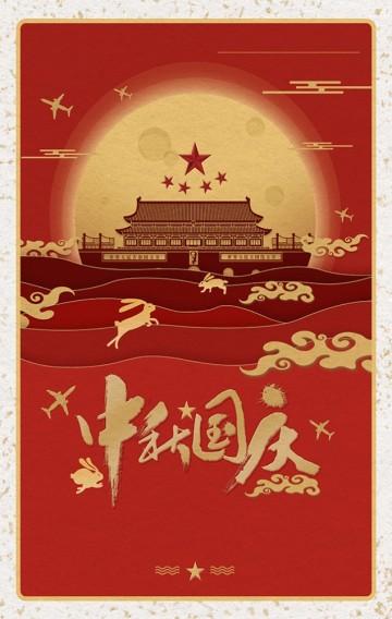 红色中国风中秋国庆双节狂欢促销H5