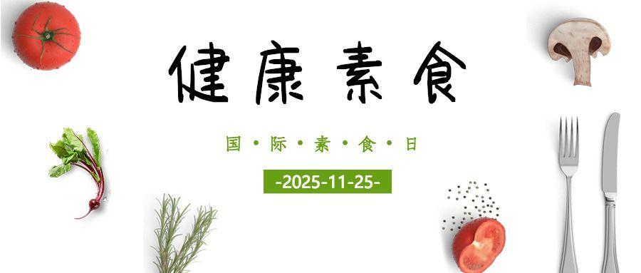 清新简约风格国际素食日微信公众号封面大图-头条