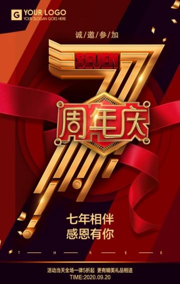 红金色大气商场7周年庆促销宣传H5