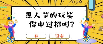 愚人节玩笑中招卡通公众号封面图