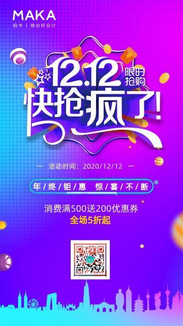 紫色时尚炫酷双十二促销活动宣传海报