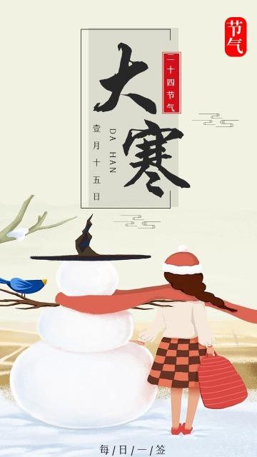 文艺清新大寒日签 节气 传统 宣传