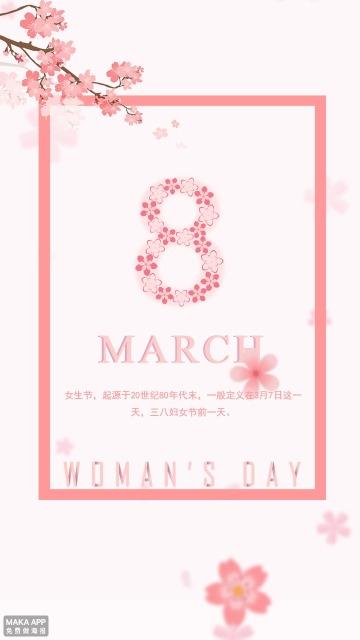 38妇女节樱花粉色花瓣拼接背景海报