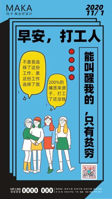 蓝色简约热点打工人早安日签手机海报