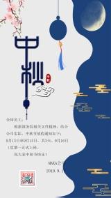灰色怀旧中国风公司八月十五中秋节放假通知宣传海报