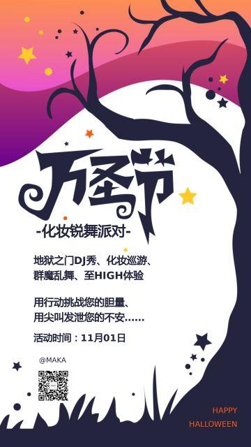 万圣节2019派对主题活动蓝色节日促销宣传海报