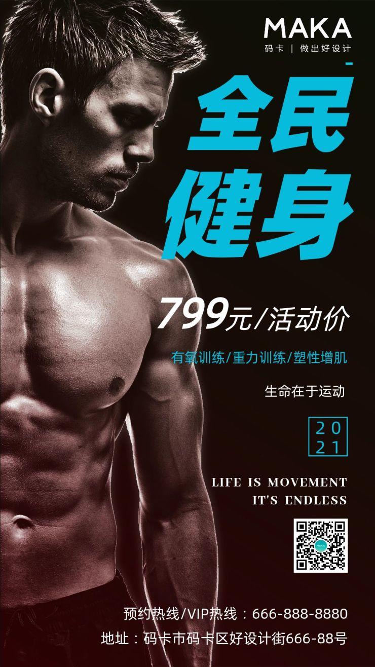 扁平风健身房暑假促销宣传海报