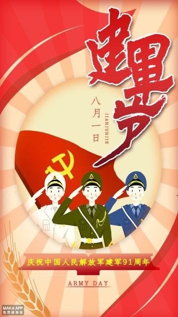 建军节八一建军节91周年创意海报