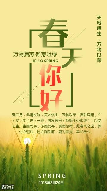 春天你好万物复苏三月海报