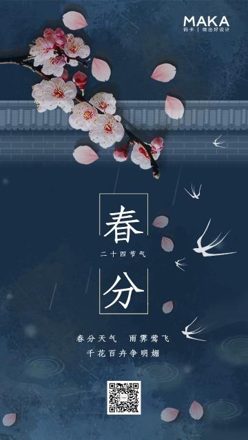 二十四节气之春分时节海报