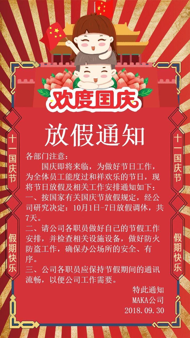 喜庆红色10.1国庆节公司放假通知 国风节假日放假通知
