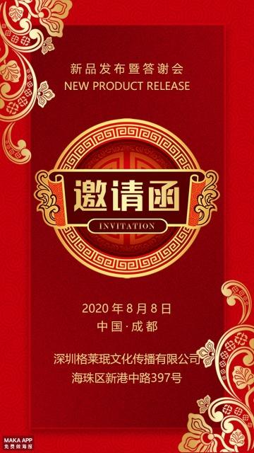 大红传统元素中国风邀请函请柬请帖
