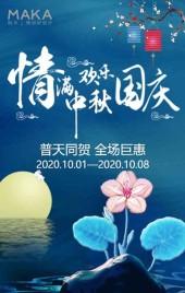 蓝色中国风中秋佳节商家促销宣传H5