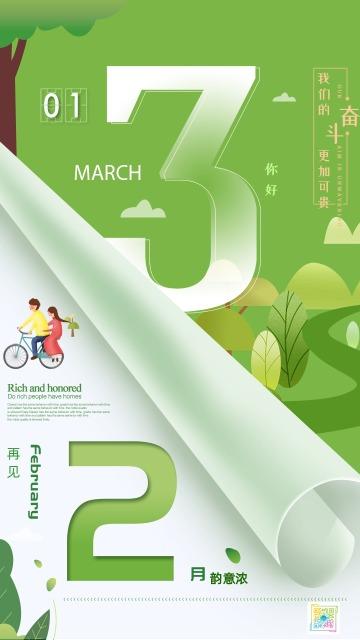 绿色创意春天3月你好励志海报