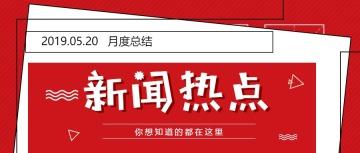 简约扁平化新闻热点月报公众号首图