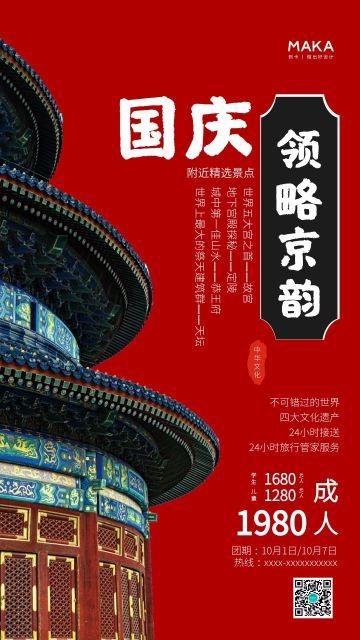 红色复古风国庆北京旅游跟团游活动手机海报