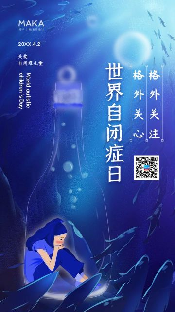 蓝色简约唯美风格世界自闭症日公益宣传海报