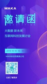 渐变紫蓝科技互联网科技发展会议邀请函