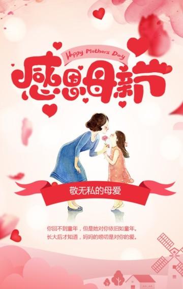 唯美感恩母亲节祝福贺卡企业宣传H5