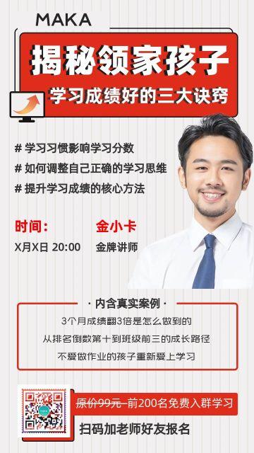 红色扁平风教育培训招生促销课程推广宣传海报