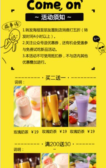 个性/搞怪促销/母婴/服装/奶茶店/微商/