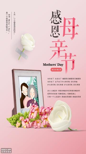 创意相框母亲节海报