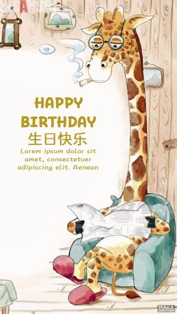 长颈鹿卡通生日贺卡