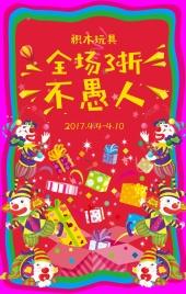 愚人节【儿童玩具】产品推广