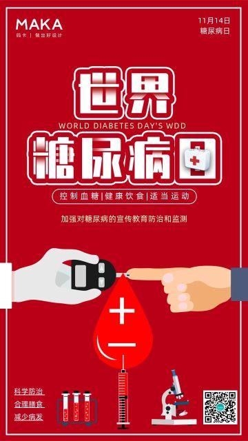 红色简约 糖尿病日公益宣传手机海报