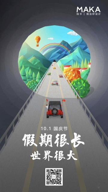 卡通手绘设计风格国庆节出游宣传海报