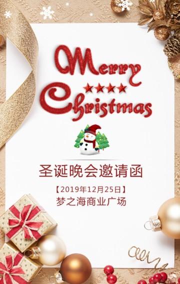 商场企业圣诞节亲子活动邀请函时尚简约H5
