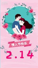 情人节表白 情人节贺卡 表白情书 告白情书 粉色可爱情书 清新文艺