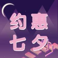 浪漫唯美七夕情人节商家促销活动微信公众号封面次图