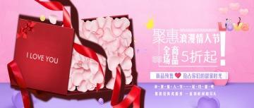 卡通手绘唯美清新粉色情人节微信公众号封面--头条