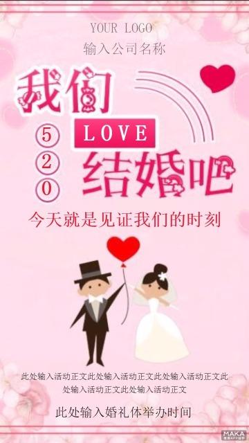 我们结婚吧婚礼邀请函海报模板