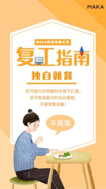 橙色大气抗击疫情防治病毒宣传知识手机海报视频模板