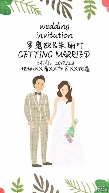 文艺浪漫结婚请柬