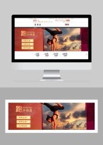 新年运动系列大气简约电商banner