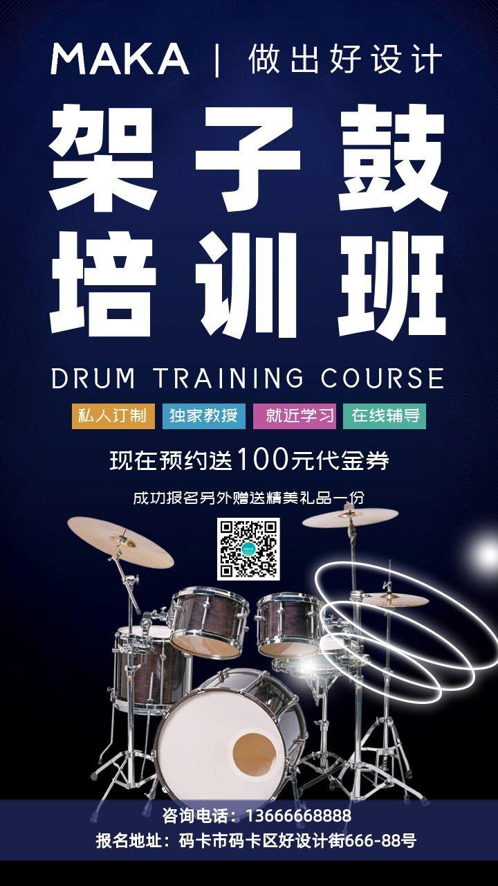 蓝色时尚乐器架子鼓培训班招生促销宣传手机海报