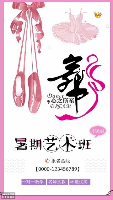 粉色暑期芭蕾舞培训招生宣传促销海报