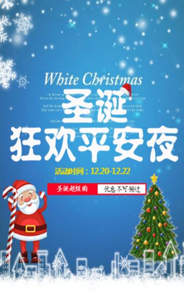 圣诞节 圣诞节贺卡 圣诞快乐 圣诞节日贺卡 圣诞节祝福 圣诞节祝福贺卡
