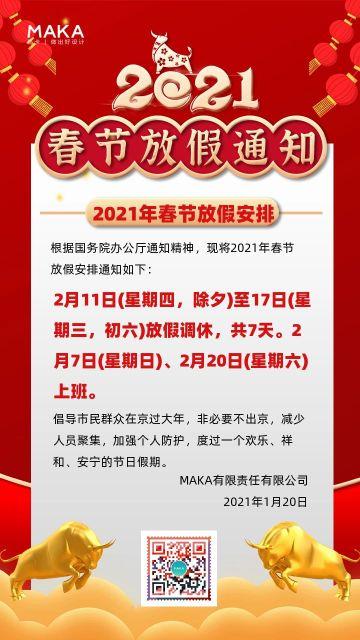 红色简约2021年春节放假通知海报
