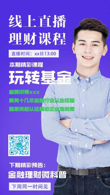 线上直播理财课程商务宣传海报