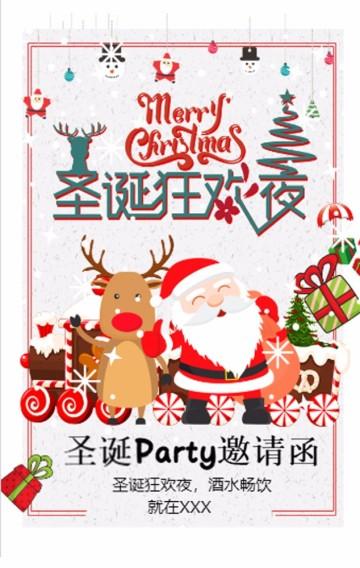 圣诞节酒吧/饭店patry邀请函