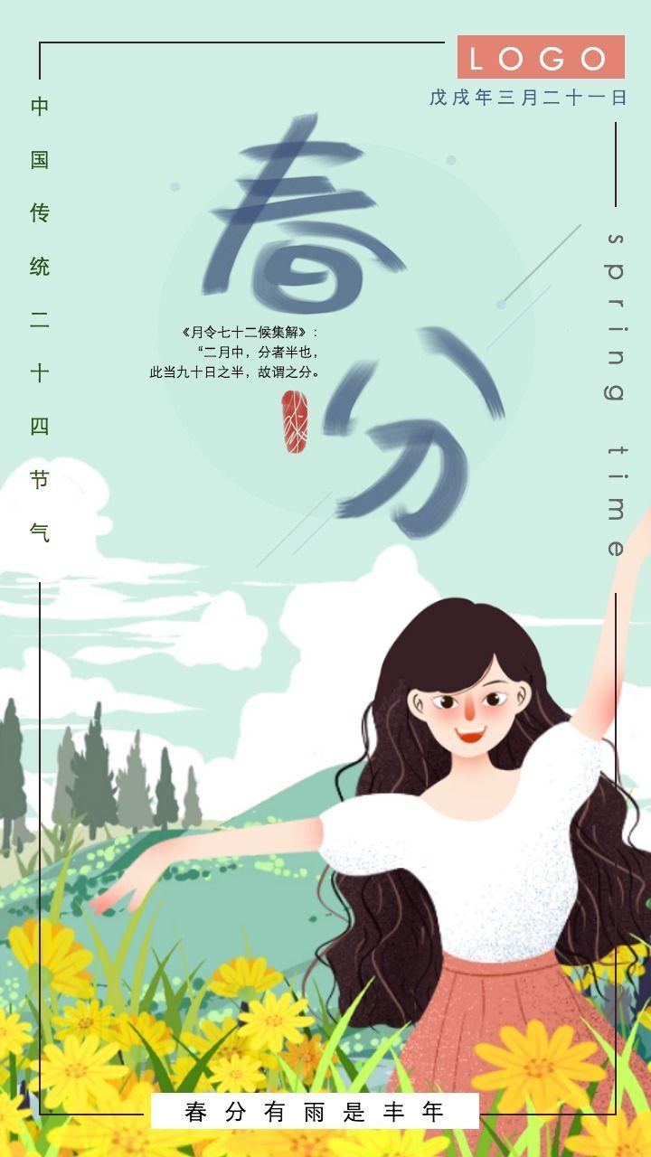 中国传统二十四节气春风手绘卡通风格日签海报