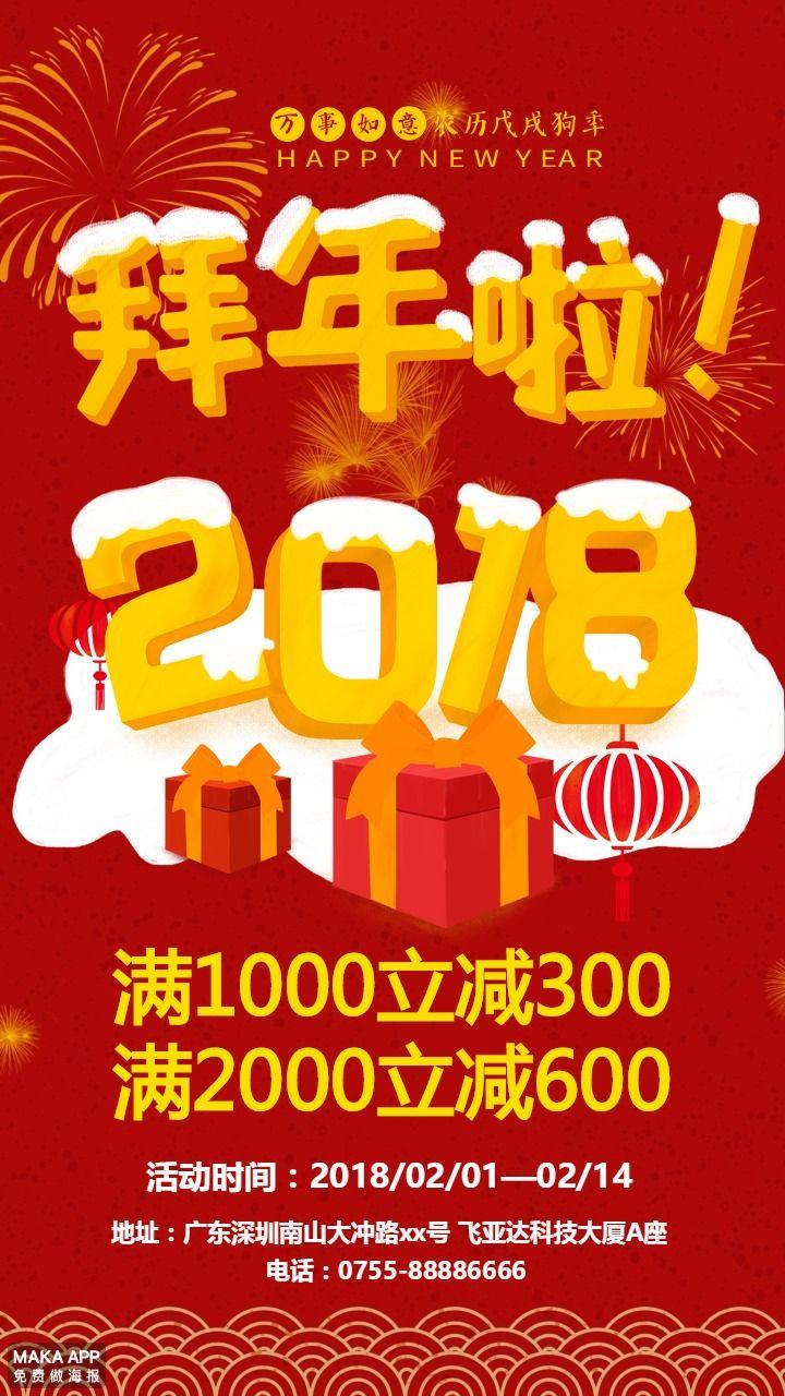 2018新春促销海报