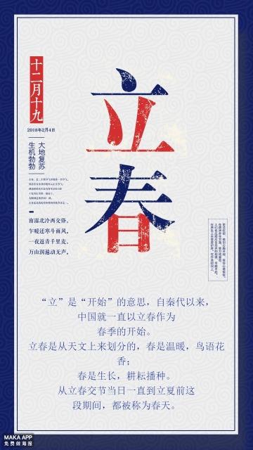 2018立春创意红蓝节日海报 >